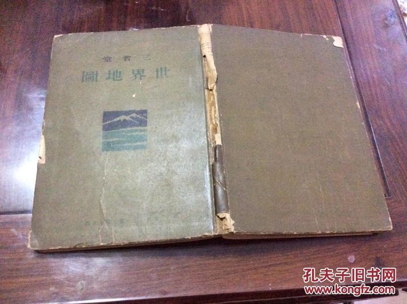 民国老地图 :三省堂世界地图