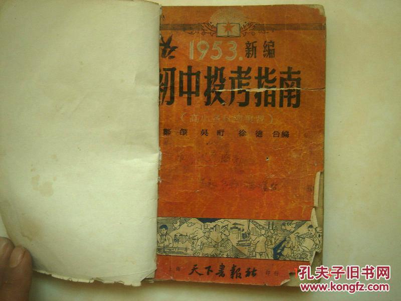 1953.新编初中投考指南(高校各科总复习)