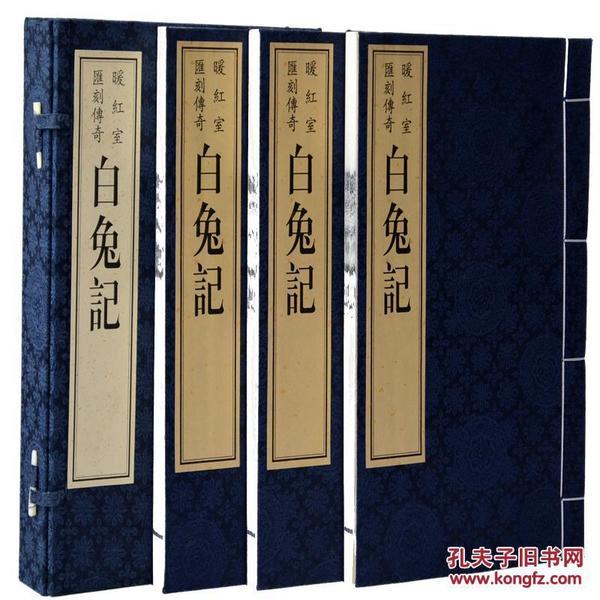 白兔记(暖红室汇刻传奇1函3册 雕版刷印 广陵古籍刻印社刻板