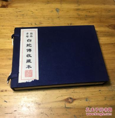 颜梅华绘 白蛇传收藏本(宣纸,一函二册)