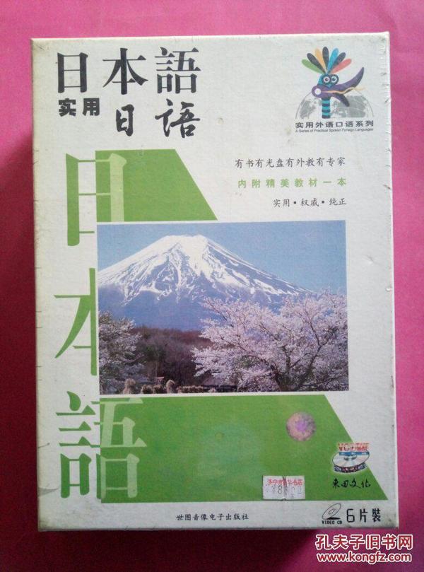 实用日语  (6VCD)