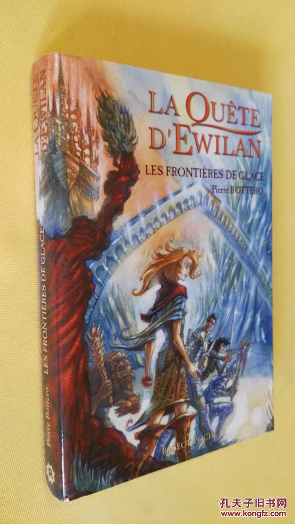 法文原版 Les Frontieres De Glace.Pierre Bottero