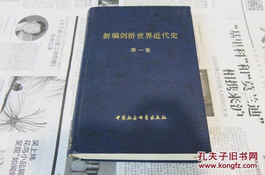 新编剑桥世界近代史(1)(第一卷) (精装)