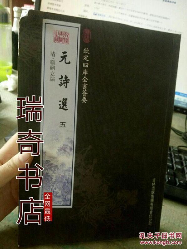元诗选(5册)(集部-106)——钦定四库全书荟要
