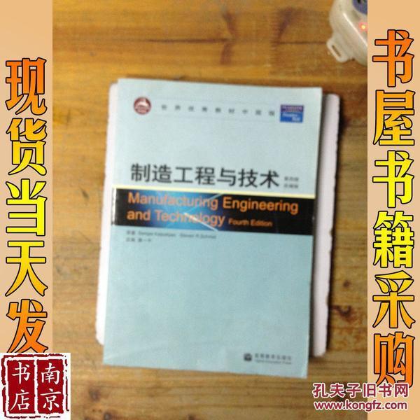 制造工程与技术( 第4版改编版)