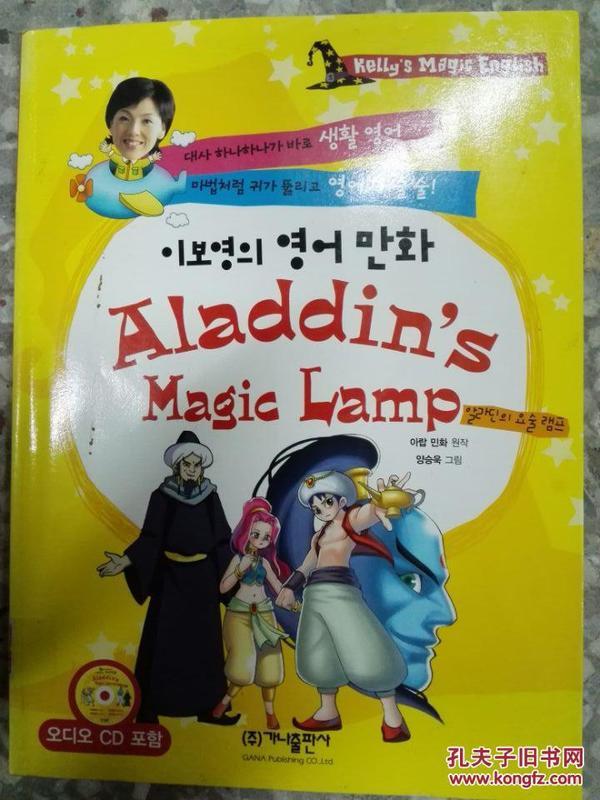 《阿拉丁神灯》이보영의 영어만화 aladdin's magic lamp 韩语原版韩英双语漫画/BT