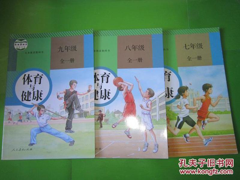 初中体育与健康课本 【全套3本 2012年~2014年版 人教版】