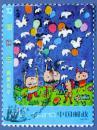 2009-10,祝福祖国4-3热爱和平--早期邮票甩卖--实物拍照--永远保真