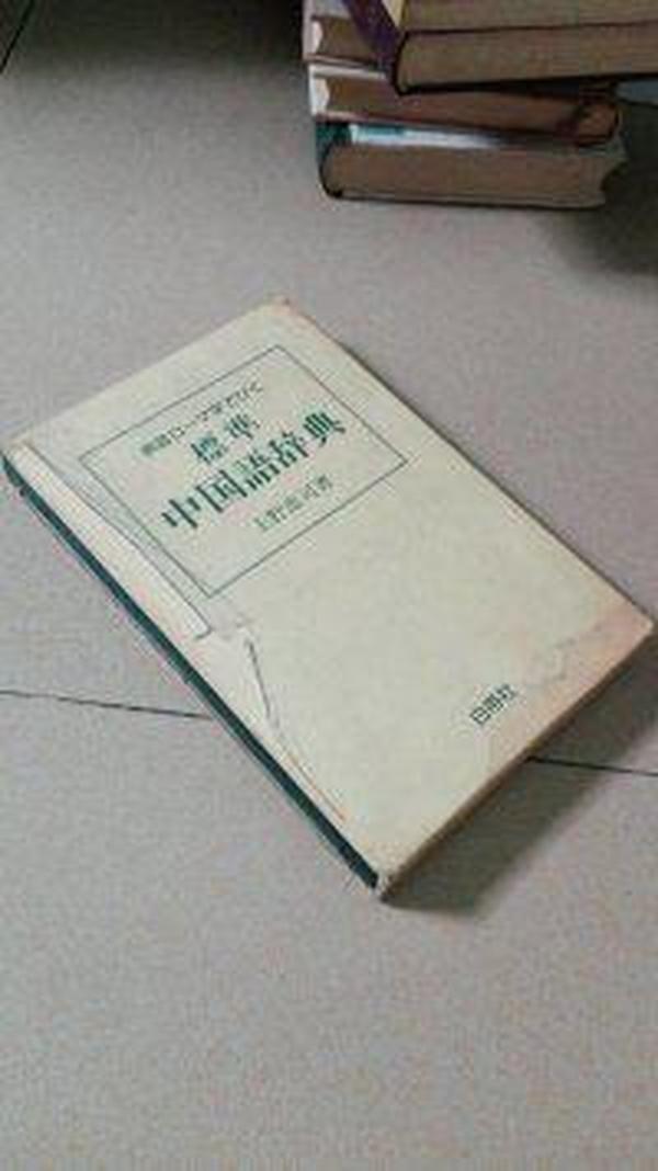 表音口—マ字でひく:标准中国语辞典(有函盒)