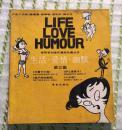 生活·爱情·幽默  第三集