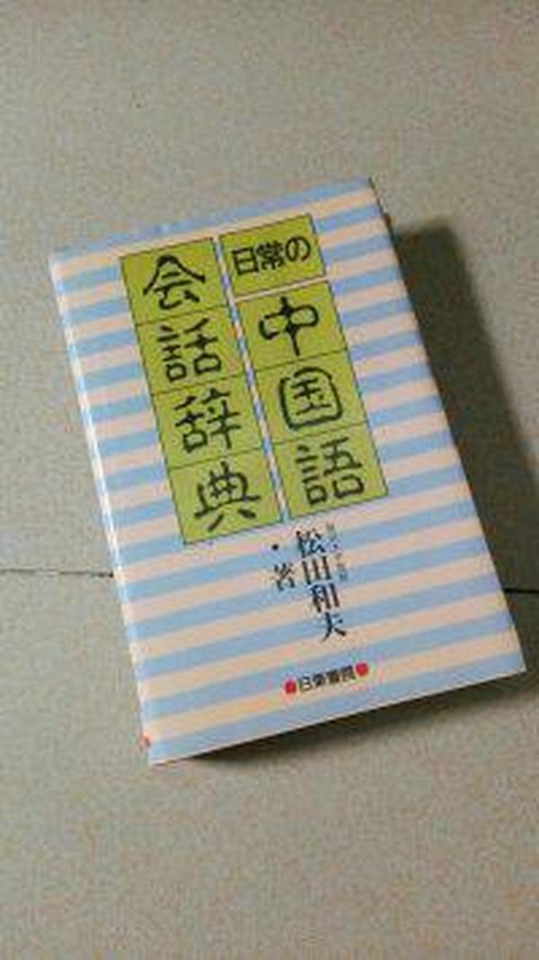 日常の中国语会话辞典