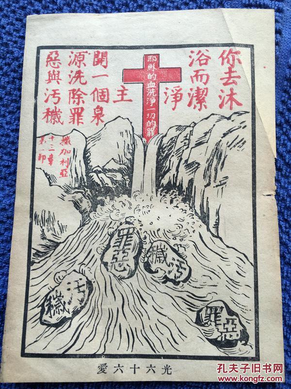 民国时期基督教福音书局  基督教彩色宣传单之《开一个泉源》