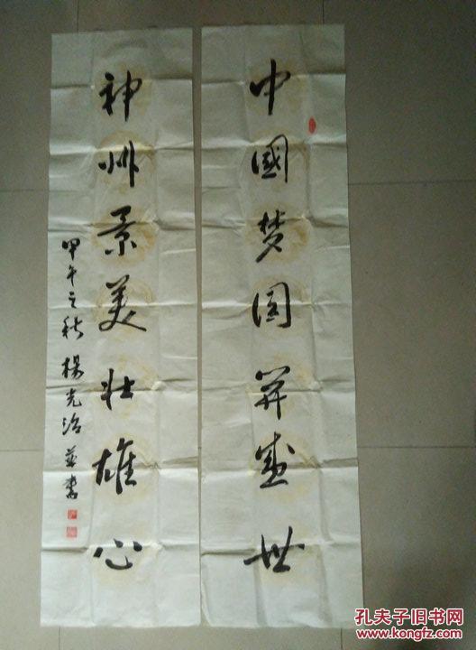 著名作家、原花城出版社副社长、国务院特殊津贴专家杨光治对联一副 尺寸137.8*34.8cm*2  保真