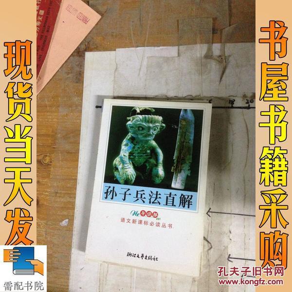 孙子兵法直解(导读版)/语文新课标必读丛书
