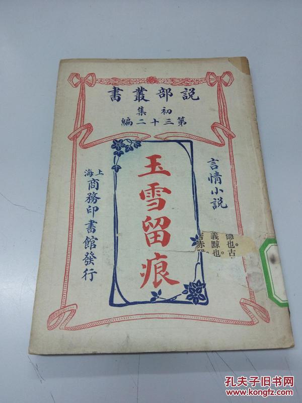 說部叢書 初集 第三十二編 言情小說  玉雪留痕(D6-02)