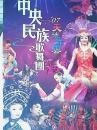 音乐节目单:07天地祥云----中央民族歌舞团