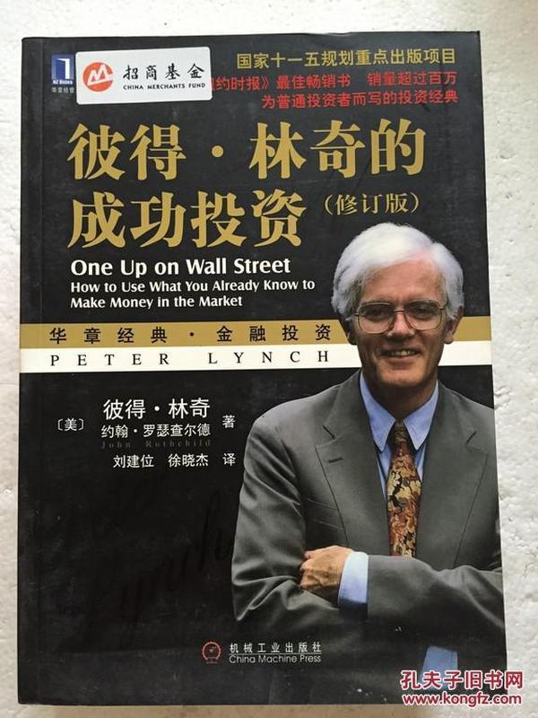 彼得·林奇的成功投资