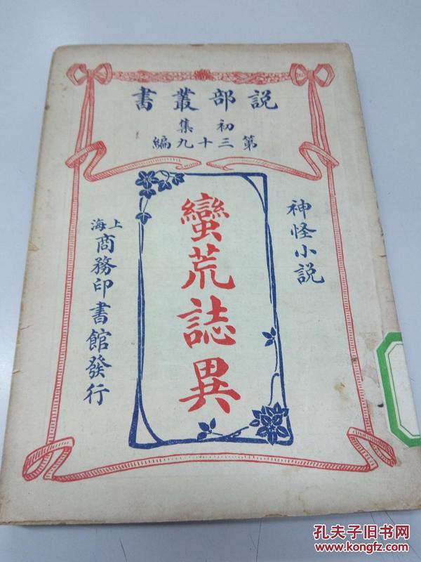 說部叢書 初集 第三十九編 神怪小說 蠻荒志異(D6-02)