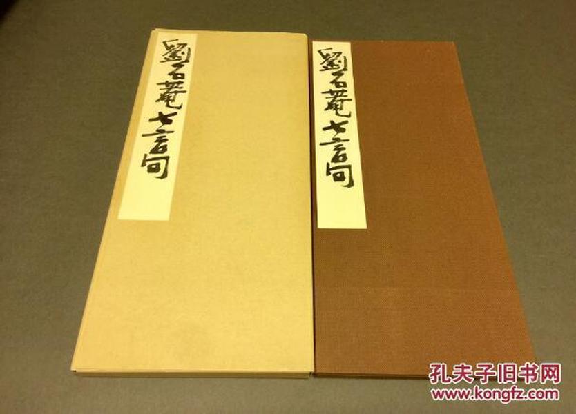 刘石庵七言句     原色法帖    西东书房      1984年