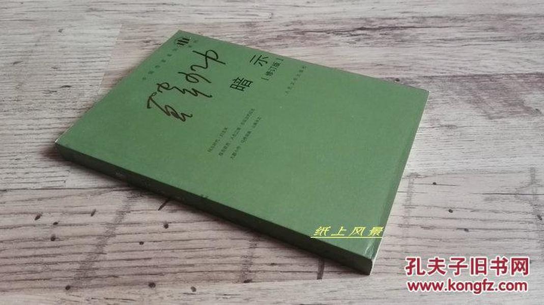韩少功 亲笔签名本:《暗示》08年人民文学1版1印