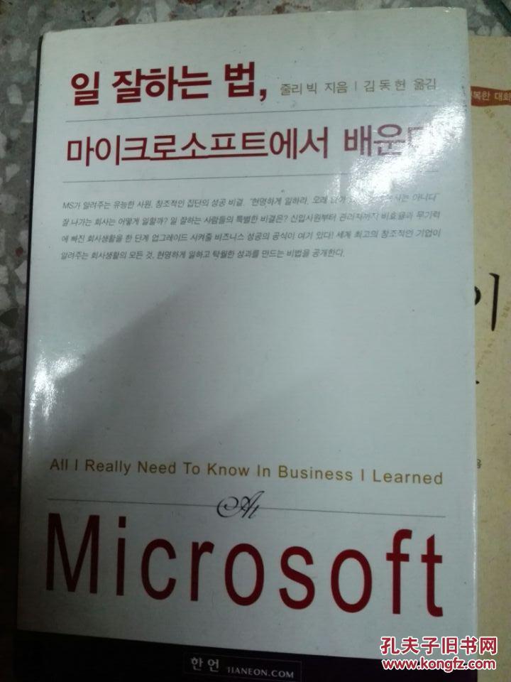 《在微软学习高效率工作》일 잘하는 법, 마이크로소프트에서 배운다 韩语原版经管/BT