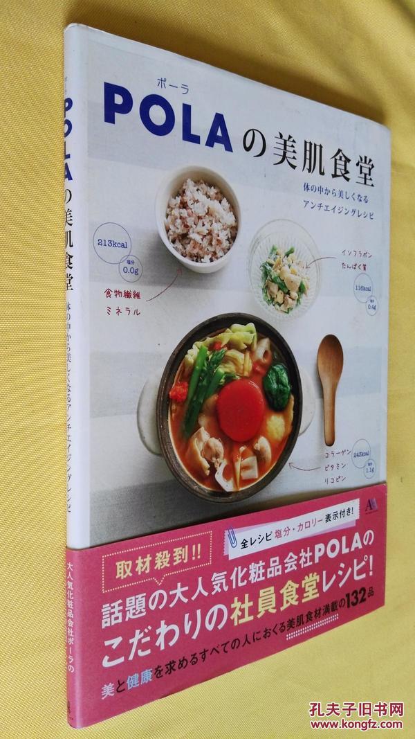 日文原版 抗老化食谱 日本料理 POLAの美肌食堂 ~体の中から美しくなるアンチエイジングレシピ~