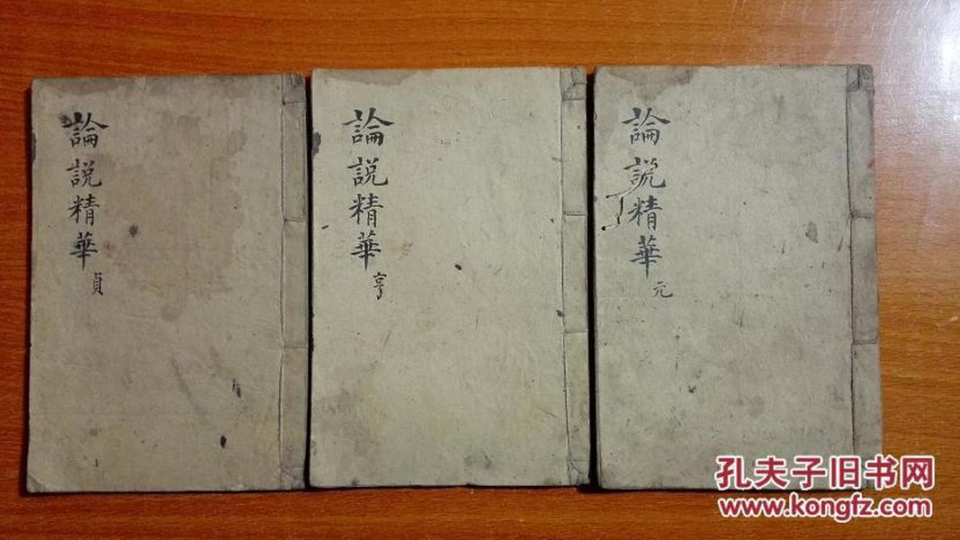 古籍善本 论说精华 国民学校通用(3册)