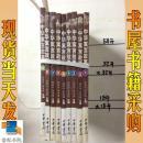 中华寓言故事(1-9册)合售
