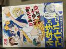 日本 原版 漫画 向日葵小镇sunroadgirls  loli漫 特典