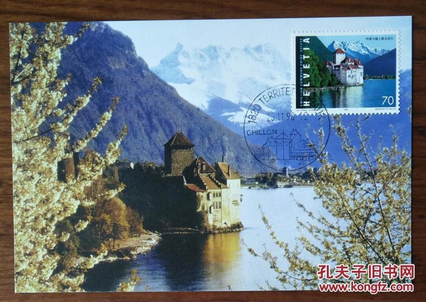 1998-26 莱芒湖风景邮票极限片1张(中国与瑞士联合发行)  【外国邮票】 集邮收藏品
