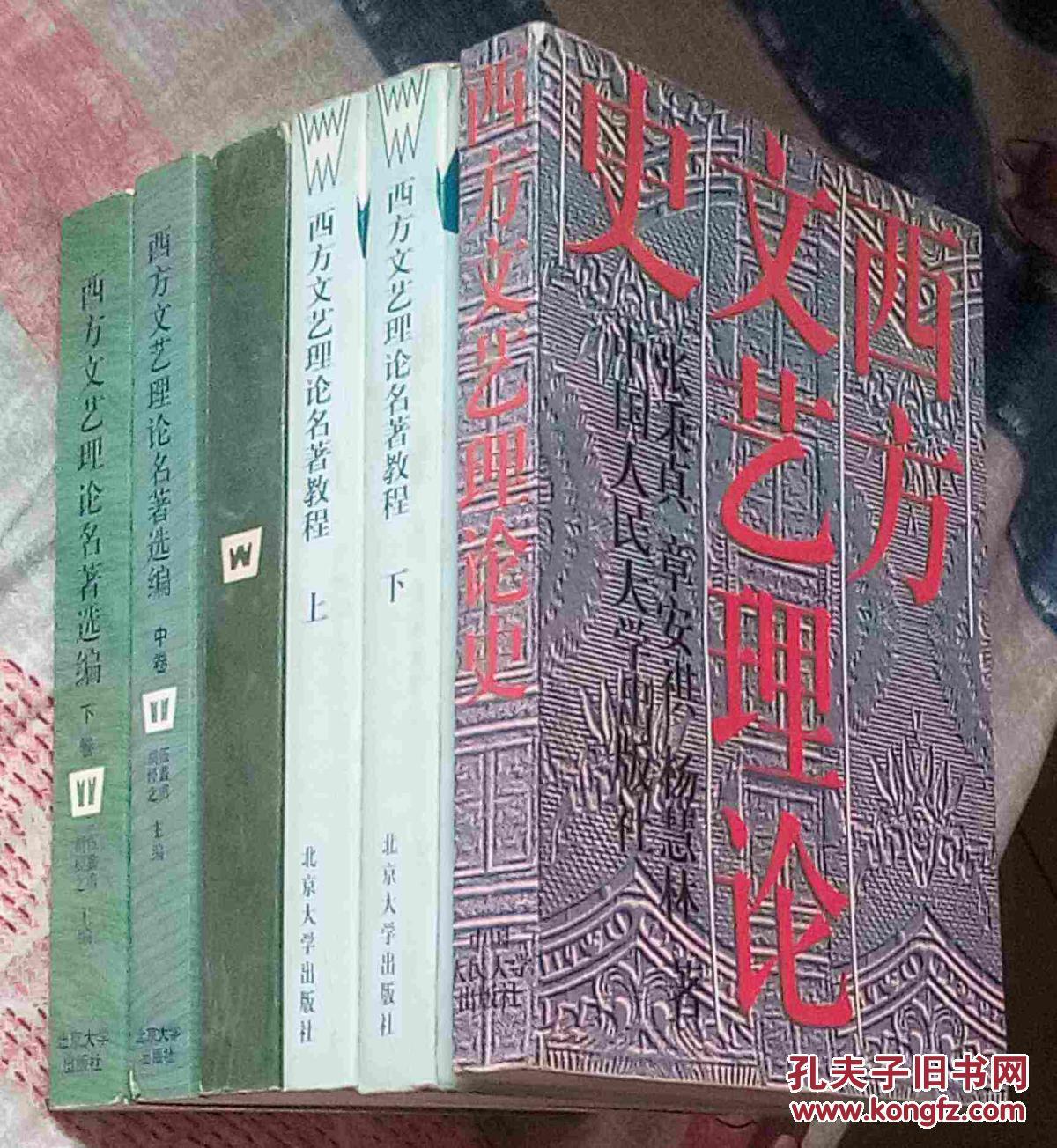 西方文艺理论史、西方文艺理论名著教程(上下)、西方文艺理论名著选编(上中下)等3种6本合售