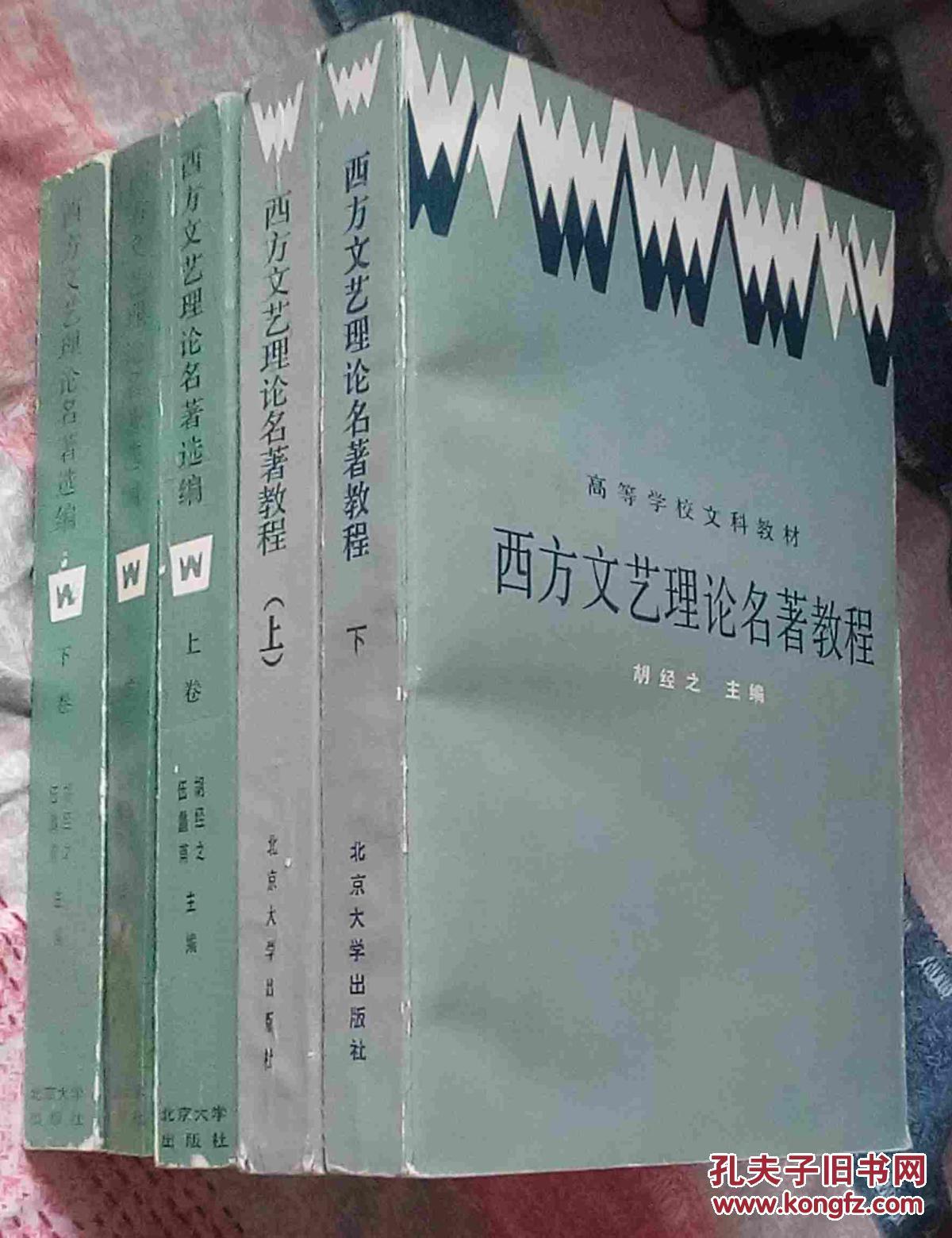 西方文艺理论名著教程(上下)、西方文艺理论名著选编等两种5本合售