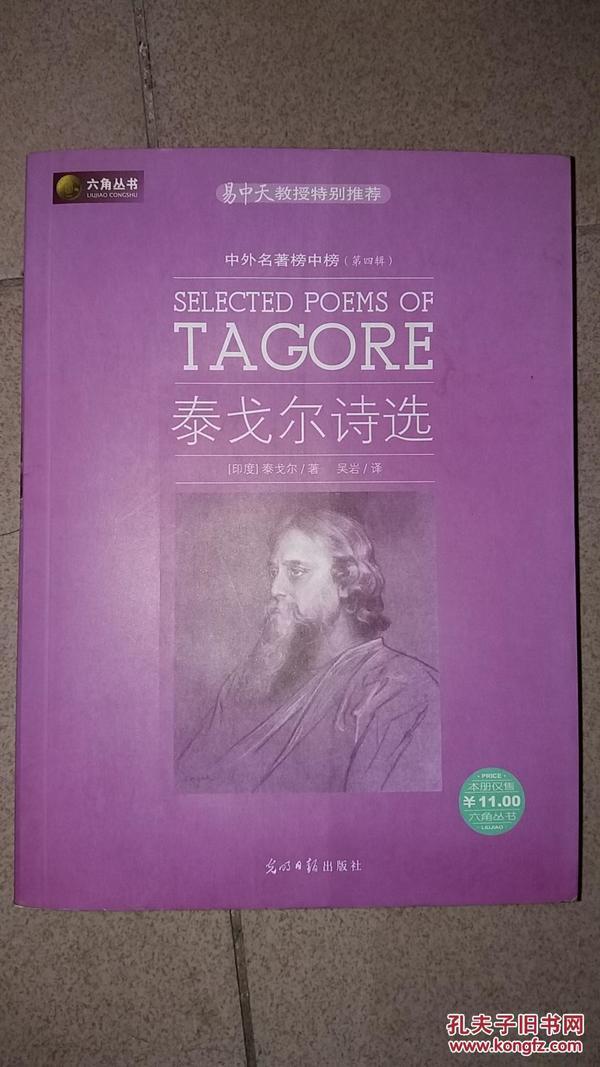 泰戈尔诗选