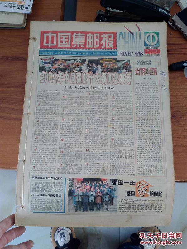 中國集郵報 2003年合訂2本(1-100期)
