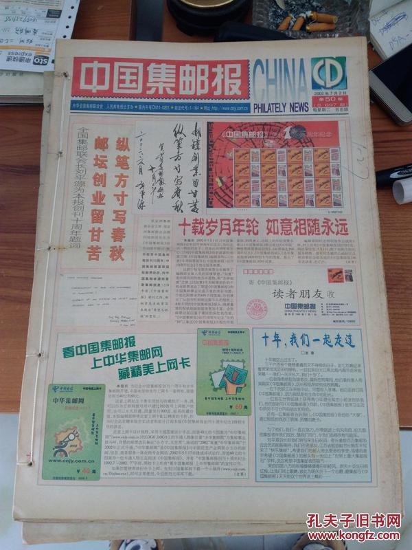 中國集郵報 2002年合訂2本 (1-100期)