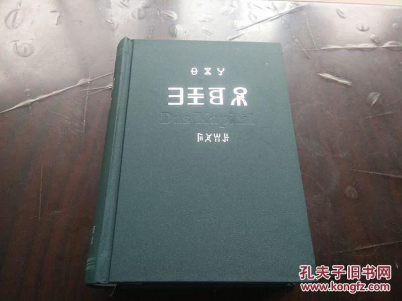 彝文版 精装好品  资本论 第三卷