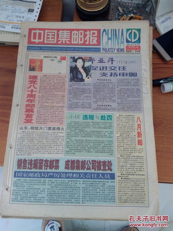 中國集郵報 2001年合訂本(50期-100期)
