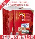 正版2017《人民币收藏知识汇编》新版图鉴目录钱币书籍冠号工具书