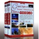 中国名胜大观(彩图版)F0605
