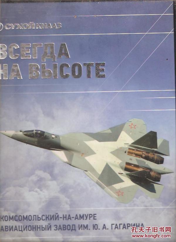 BCEГДА НА ВbICTE 俄罗斯最新作战飞机 苏30 苏35 T50