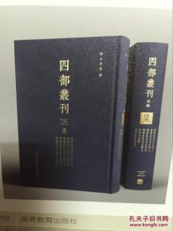 《四部丛刊》全 656册