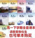 高中语数英理化生人教版高一下学期理科课本教材全套9本