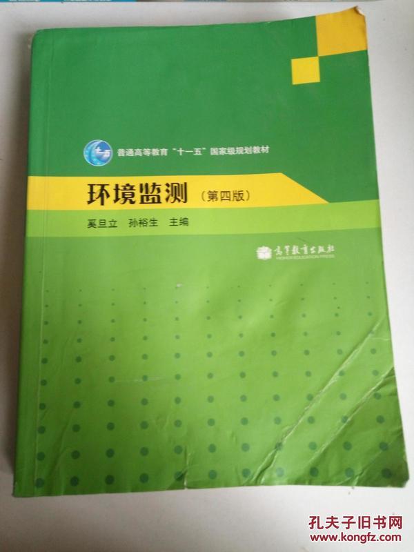 环境监测(第四版)