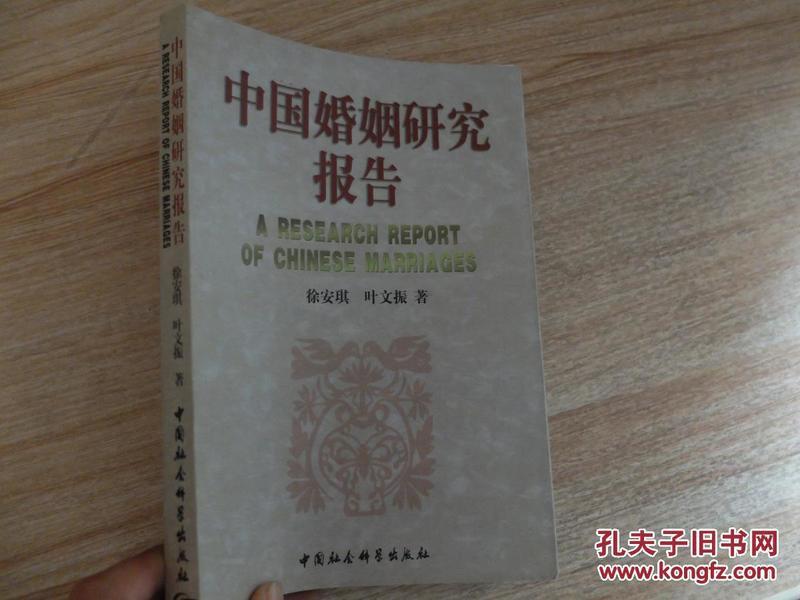 中国婚姻研究报告