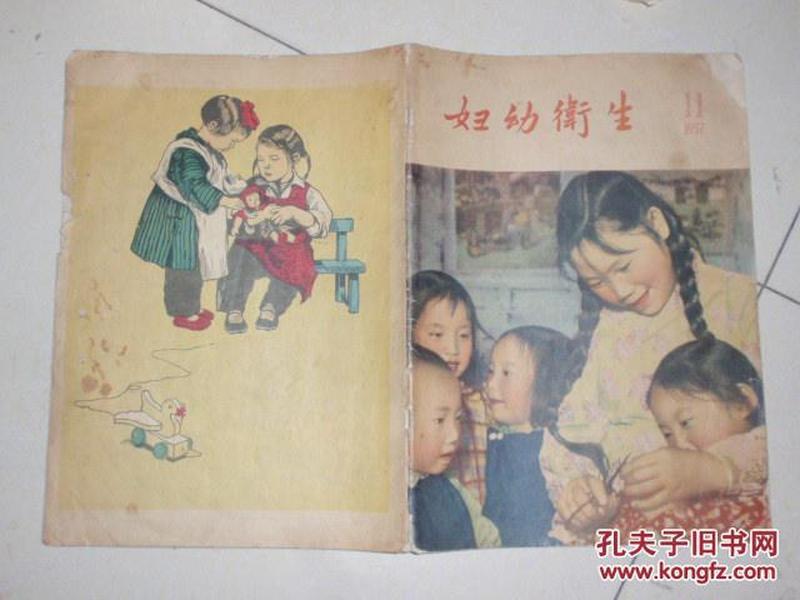 杂志:妇幼卫生(1957.11)xhl-2