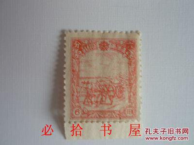 满洲帝国邮政 邮票 六分