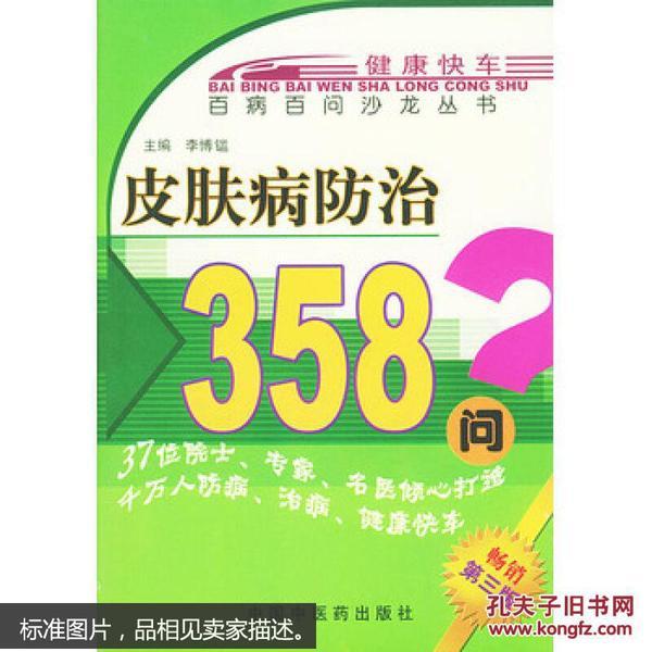 皮肤病防治357问