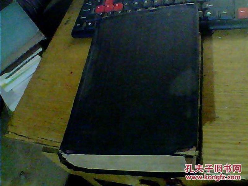综合英汉大辞典.合订本  民国旧书