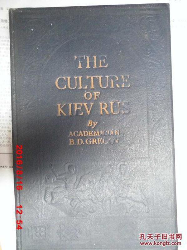 基辅罗斯的文化【精装英文原版1947年版】。