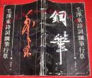 黎松峭书-毛泽东诗词钢笔行草 90年原版
